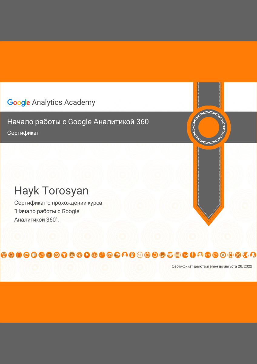 Начало работы с Google. Аналитикой 360