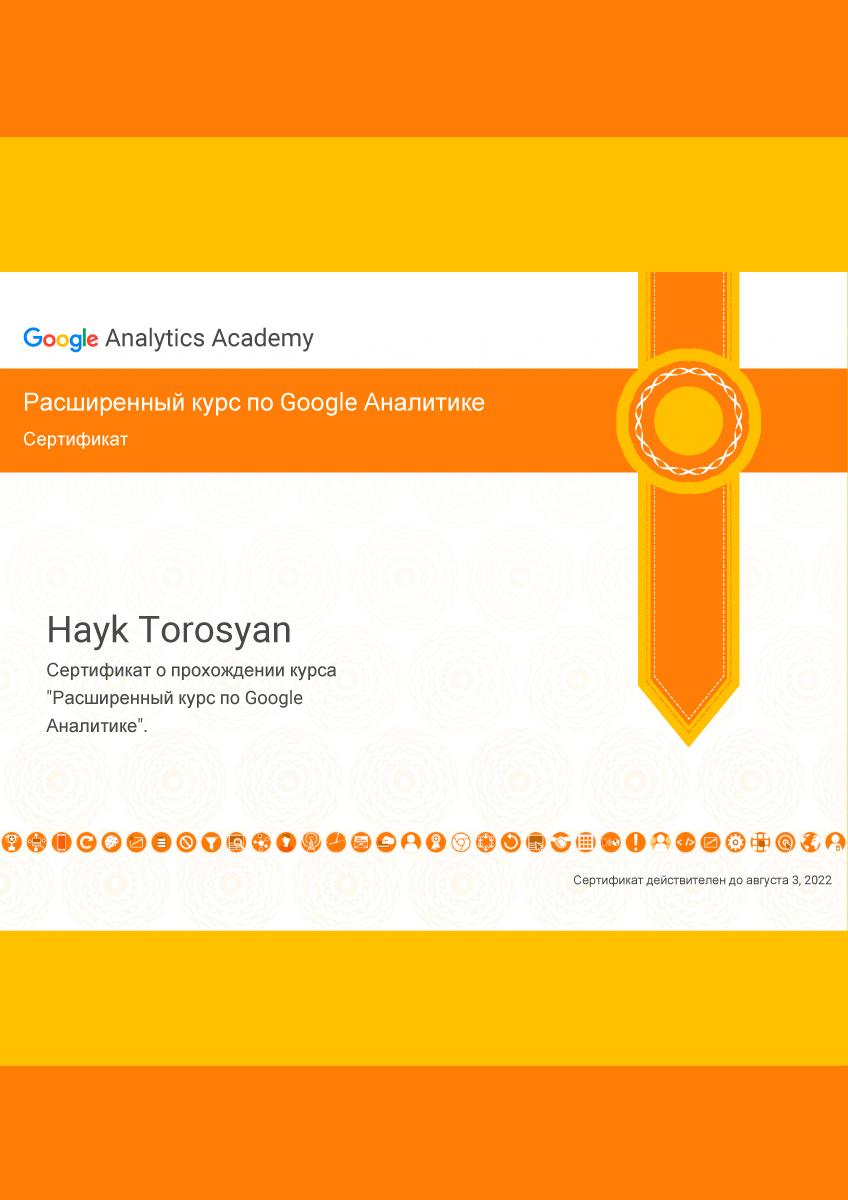 Расширенный курс по Google Аналитике